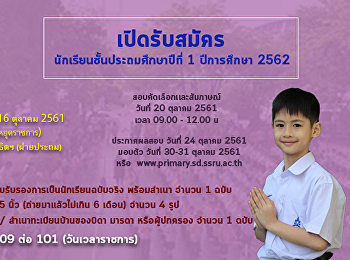 รับสมัคร ป.1 ปีการศึกษา 2562