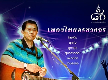 Thai classical music  80 years old Suan Sunandha