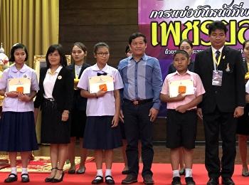 การสอบแข่งขันหน้าที่พลเมืองและศีลธรรมเพชรยอดมงกุฏ ครั้งที่ ๑