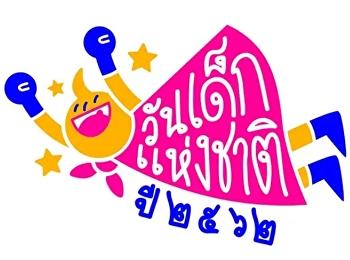 ขอแสดงความยินดีกับนักเรียน ที่เข้ารับโล่และเกียรติบัตร เนื่องในวันเด็กแห่งชาติปี 2562
