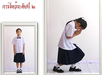 งามอย่างไทย งามอย่างมีคุณค่า