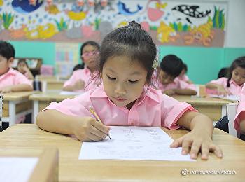 ตารางสอบ ป.1 - ป.6 ภาคเรียนที่ 1/2562