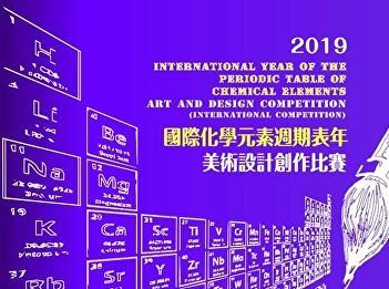 INTERNATIONAL YEAR OF THE PERIODIC TABLE OF CHEMICAL ELEMENTS ART AND DESIGN COMPETITION จั