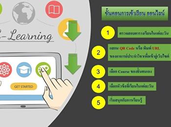 การเรียนการสอน online