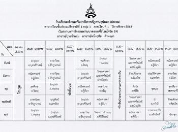 ตารางเรียน(แยกตามกลุ่ม) ชั้น ป.1 - 6 ภาคเรียนที่ 1  ปีการศึกษา 2563