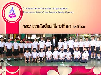 รับเข็มโรงเรียนสาธิตฯ ประธานนักเรียนและกรรมการนักเรียน