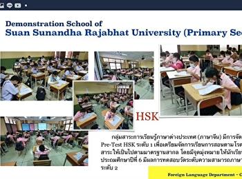 การสอบวัดระดับความสามารถภาษาจีน (HSK)