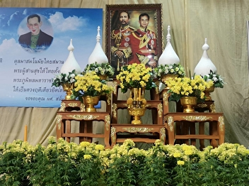 His Majesty the King Kathibesorn Maha Bhumibol