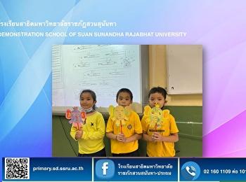 การเรียนภาษาไทย ชั้นประถมศึกษาปีที่ 1 ปีการศึกษา 2563