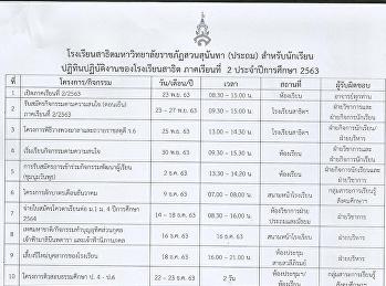 ปฏิทินวิชาการ ภาคเรียนที่ 2 ปีการศึกษา 2563