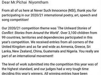 Never Such Innocence International Poetry
