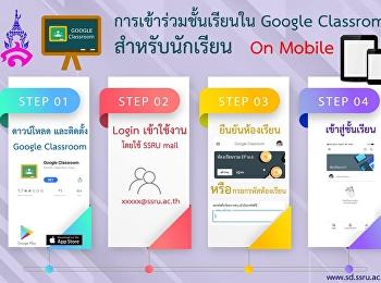Google classroom และ Meet