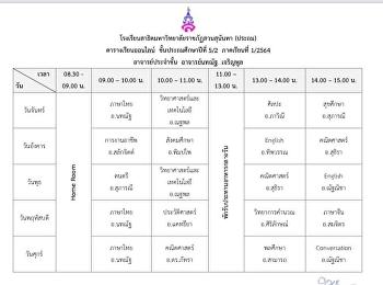 ตารางเรียนออนไลน์ช่วง 17-31 พฤษภาคม 2564 จ้