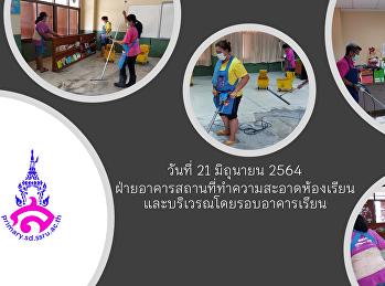 ฝ่ายอาคารสถานที่ทำความสะอาดห้องเรียนและบริเวรณโดยรอบอาคารเรียน