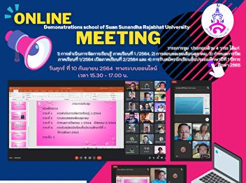Suan Sunandha Rajabhat University Demonstration School convened an online Google meet